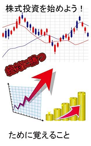 株式投資を始めよう!絶対に勝つために覚えること: 資産運用が出来れば将来の安定を手に入れられる