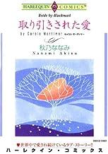 表紙: 取り引きされた愛 (ハーレクインコミックス) | 秋乃 ななみ