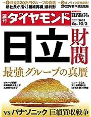 週刊ダイヤモンド 2021年 10/2号 [雑誌] (日立財閥 最強グループの真贋)
