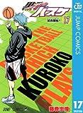 黒子のバスケ モノクロ版 17 (ジャンプコミックスDIGITAL)