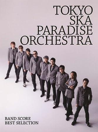 バンドスコア TOKYO SKA PARADISE ORCHESTRA BEST SELECTION