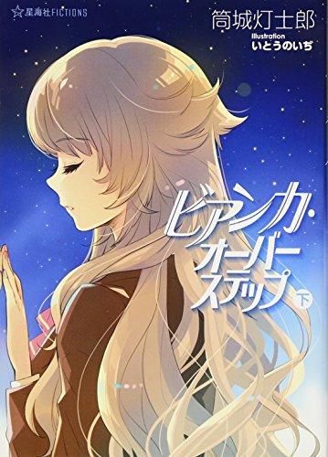 ビアンカ・オーバーステップ(下) (星海社FICTIONS)