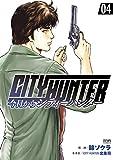 今日からCITY HUNTER 4巻 (ゼノンコミックス)