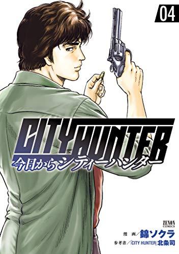 今日からCITY HUNTER 4巻 (ゼノンコミックス)の詳細を見る