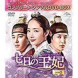 七日の王妃 BOX2(コンプリート・シンプルDVD‐BOX5,000円シリーズ)(期間限定生産)