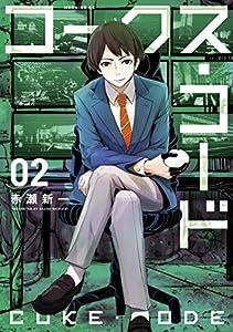 コークス・コード(2) (モーニングコミックス)