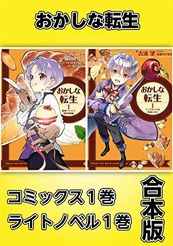 おかしな転生【コミックス1巻&ライトノベル1巻合本版】