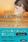 運命の愛にふれて (海外文庫)