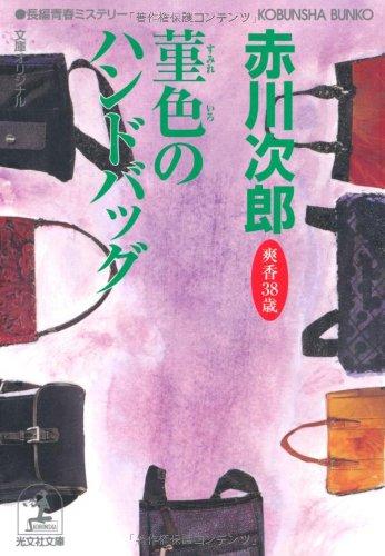 菫色のハンドバッグ: 杉原爽香、三十八歳の冬 (光文社文庫 あ 1-133)