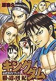 キングダム 公式ガイドブック 覇道列紀 (ヤングジャンプコミックス)