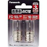 パナソニック 長寿命点灯管 E形口金 FG1EL2P (10個セット)
