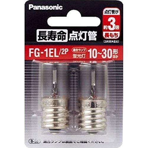 『パナソニック 長寿命点灯管 2個セット』のトップ画像