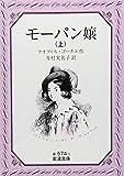 モーパン嬢〈上〉 (岩波文庫)