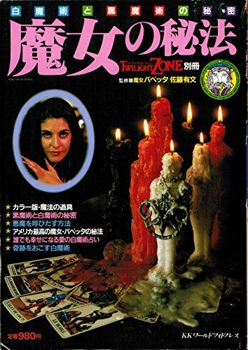 白魔術と黒魔術の秘密 魔女の秘法 TWILIGHT ZONE 別冊