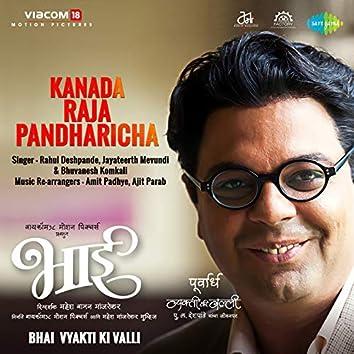 """Kanada Raja Pandharicha (From """"Bhai Vyakti Ki Valli"""") - Single"""