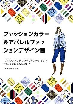 [熊崎高道]のファッションカラー&アパレルファッションデザイン画