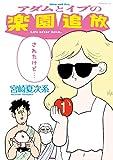 アダムとイブの楽園追放されたけど…(1) (モーニングコミックス)