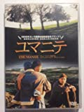 ユマニテ [DVD]