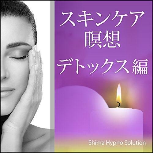 スキンケア瞑想・デトックス編: スキンケア瞑想で、お肌の奥からデトックス