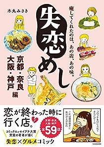 失恋めし  京都・奈良・大阪・神戸編