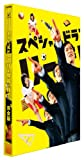 スペシャルドラマ「リーガル・ハイ」完全版 Blu-ray[Blu-ray/ブルーレイ]