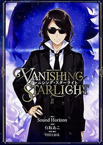 ヴァニシング・スターライト II (角川コミックス・エース)