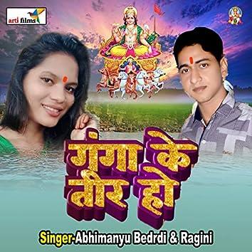 Ganga KAI TEER HO (Chath bhajan)