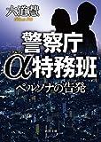 ペルソナの告発: 警察庁α特務班 (徳間文庫)