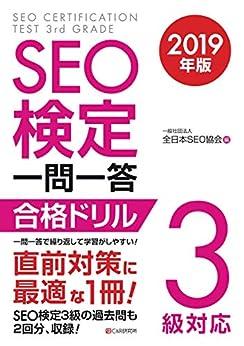 [一般社団法人全日本SEO協会]のSEO検定 一問一答 3級対応 2019年版