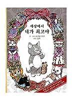 韓国語の本, 세상에서 네가 최고야 - ヒグチユウコ/히구치 유코의 헝겊 고양이 양코 시리즈 1/小学校低学年の童話/韓国からの発送
