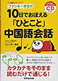 CD付 ファンキー末吉の10日で覚える「ひとこと」中国語会話