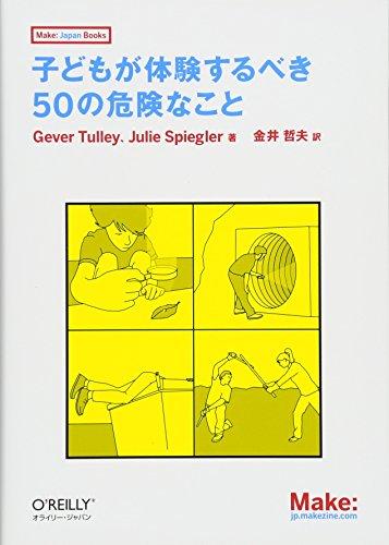 子どもが体験するべき50の危険なこと (Make: Japan Books)