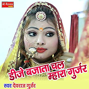 Dj Bajata Chal Mhara Gurjar (Rajasthani)