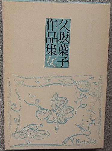 久坂葉子作品集 女 (1978年)