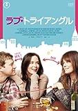 ラブ・トライアングル [DVD] image