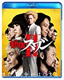 新宿スワンII [Blu-ray]
