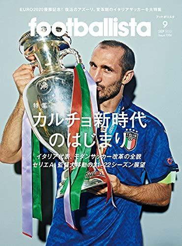 footballista (フットボリスタ) 2021年 09月号 [雑誌]