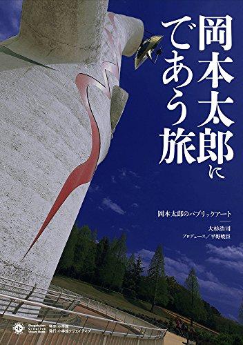 岡本太郎にであう旅:岡本太郎のパブリックアート (Shogakukan Creative Visual Book)