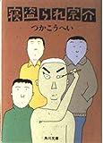 寝盗られ宗介 (角川文庫 緑 422-9)