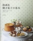 BAKE 焼き菓子の基本