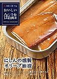 明治屋 おいしい缶詰 にしんの燻製オリーブ油漬(90g)