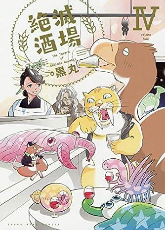 絶滅酒場 4 (4巻) (ヤングキングコミックス)