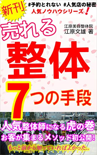7 ways to sell by manipulative treatment ureru (EharaBiyouSeitaiin) (Japanese Edition)