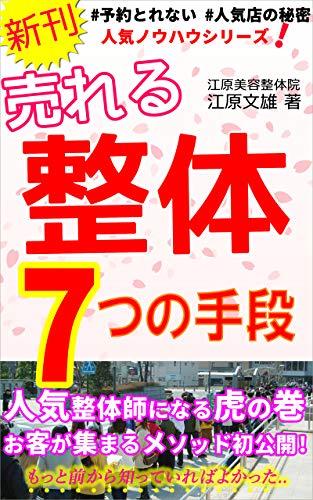 7 ways to sell by manipulative treatment ureru (EharaBiyouSeitaiin) (Japanese Edition)
