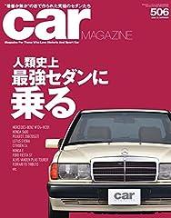CAR MAGAZINE(カー・マガジン) No.506 (2020-09-01) [雑誌]