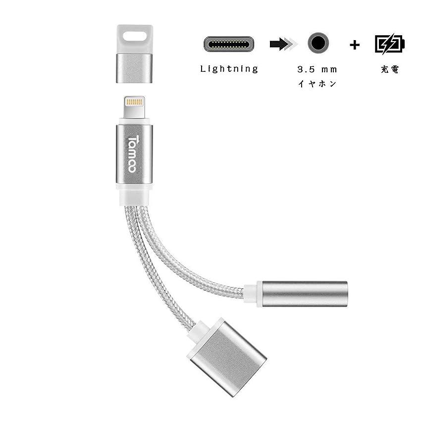 誰同意する[音質強化バージョン] iPhone イヤホン 変換アダプタ 3.5mm イヤホン + 急速充電二股接続ケーブル 充電 イヤホン 同時 ナイロン編み 高耐久 iPhoneXs/Xs max/Xr/8/8plus/7/7plus(IOS11、12対応)