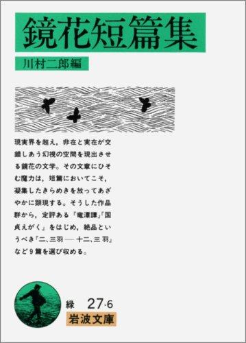鏡花短篇集 (岩波文庫)の詳細を見る