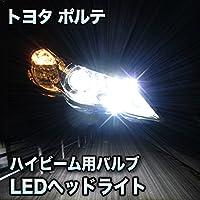 LEDヘッドライト ハイビーム ポルテ対応セット
