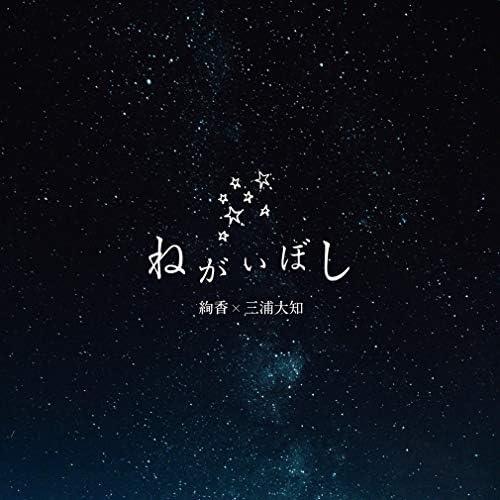 絢香×三浦大知