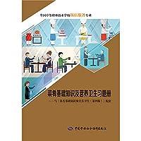菜肴基础知识及营养卫生习题册